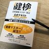 日本健康マスター検定の過去問!エキスパートコースの問題集第1弾