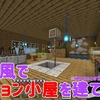 【マイクラ】中世風かつ実用的なポーション小屋を建てる!!(建てれる技術力があるとはいってない)【スロクラ】Part40