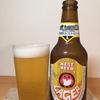ビールの感想28:常陸野ネストラガー 日本のさわやかなクラフトラガーです