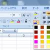 Excel 2003 カラーパレット・改 ~ Excel 2007 以降 で Excel 2003 のカラーを簡単に使用できる Excel アドイン