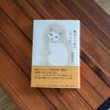 久子さんと猫と本屋と