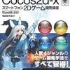 【cocos2dx】知っていると便利なActionクラス