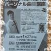 勉強してきました!坂井知寿パーソナル曲集講座 2020.01.27