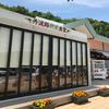 舞鶴若狭自動車道「西紀サービスエリア」お勧めのグルメ「丹波路野菜食堂」