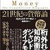 『21世紀の貨幣論』を読んでみた。