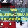 「数学」2018北海道公立高校入試大問5(裁量問題)ー問2