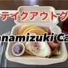 Hanamizuki CafeのランチBOX