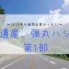 「岐阜」3つの合掌造をマルっと巡るよ!! 第1部(世界遺産ツーリング)