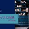 杉田敏先生の『現代ビジネス英語』2021年春号が届きました!【英語のNEWテキスト】