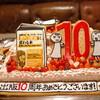 和田裕美さん 著者デビュー10周年記念サプライズParty!