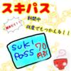 待っていました!お得なパスポート!!すき家で使えるSukipass(スキパス)第2弾 !!