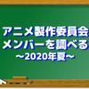 アニメ製作委員会メンバーを調べる〜2020年夏〜