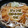 立川駅に唐揚げそば!?ジャンボ鶏からあげそば実食レビュー!
