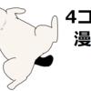 【閑話休題】ぽん太の4コマ漫画