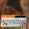 現役OLの「ちょう貧乏飯」 5「茄子の肉はさみ天ぷら揚げ」