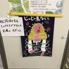 松岡和子のシェイクスピアセミナー『じゃじゃ馬ならし』★★★★★
