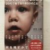 【書評】四角大輔さんの自由であり続けるために 20代で捨てるべき50のこと!