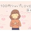 『これは便利!買って良かった100均アイデアグッズ3選~キッチン編~』