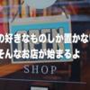 【オリジナル店舗】俺の好きなものだけを置かせろ!!楽天ROOMが楽しすぎる件