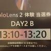 De:code2019でのHoloLens2体験レポート