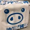 【沖縄】ワンコイン以下で買えちゃう♪もらってうれしいお土産〜ベスト11〜(2018.6月編集)