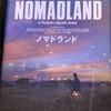 映画は「ノマドランド」、夕飯は国立競技場のホープ軒でラーメン!