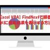 【Excel VBA】FindNextで順番通りに検索結果を表示する方法