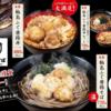「富士そば」さんが「輪島ふぐ」を使ったメニューを発表 (o゚∀゚从゚∀゚o)