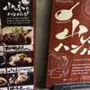 『山本のハンバーグ』高田馬場店は食へのこだわりがすごい!ご飯とカレーが食べ放題で絶対に満腹になります!w