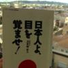 「日本人よ、目を覚ませ!」苫米地英人:著