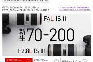 新型キヤノンEF70-200mm F2.8L IS ⅢとF4L IS Ⅱが発表。旧F2.8L IS ⅡとF4Lとの比較