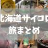 【札幌発!北海道JR旅】男4人でサイコロの出た目で1日旅してきた話
