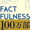【書評】FACTFULNESS(ファクトフルネス)  本書を通して世界の見方が少し変わったかも。知識のアップデートをしなければ。