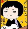 横須賀店にはこんなスタッフがいます。スタッフ紹介②-石川(宗)編-