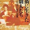 『戦禍に生きた演劇人たち 演出家・八田元夫と「桜隊」の悲劇』を読みました