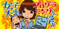 ITリテラシー低めの女子大生、はじめてのプログラミングを学ぶ