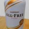 ノンアルコールテイスト飲料を比較してみた Vol.9 サントリー「オールフリー 」