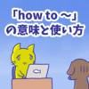 1分で覚える「how to 〜」の意味と使い方