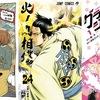 2月4日の新刊情報!『火ノ丸相撲 24』『グランジェリー 1』『私の拳をうけとめて!2』など