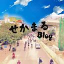 せかまる.blog