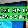 【レビュー】Dell XPS13は世界最小の13インチノートPC!【Dellアンバサダー】