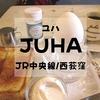 【西荻窪モーニング】おしゃれカフェで朝食「JUHA(ユハ)」書籍や雑貨に囲まれて