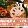 恵比寿のおすすめスープカレー。冷え性にも効果的!薬膳スープカレー『シャナイア』