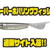 【ティムコ】ホバストにオススメのワーム「スーパーホバリングフィッシュ」通販サイト入荷!