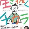 【長男読書】「生き抜くチカラ」為末大
