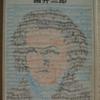 諸井三郎「ベートーベン」(新潮文庫)