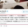 うようよ Twitter Japan 代表取締役・笹本裕氏の「Twitterの現在と政治での活用」- 外見はいかにも素敵だが、白い壁の内側からは腐臭漂う Twitter Japan の、あ、そゆことか