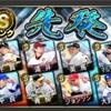 【プロスピA】オススメ投手・オススメ野手(2020Series2)選手評価 リアタイで使える選手はこの選手!