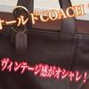 【オールドコーチ】ヴィンテージ感がシックでオシャレ!根強い人気!一味違うCOACH【男女共にオススメのバッグ】