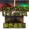 【Trinity】倒れないバイブレーション「レジデントバイブ リフレックス」に新色追加!